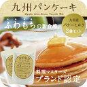 【送料無料】ふわもちの新食感!九州パンケーキ(バターミルク)2袋セット料理マスターズ☆ブランド認定☆希少な九州産バターミルクを贅沢に使用した、焼き上がりにふわっと広がるバターの香りが特徴のリッチなパンケーキミックスです♪