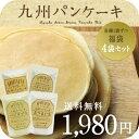 【送料無料】九州パンケーキ福袋4点セットそれぞれの味を楽しんで栄養も美味しさも!プレーン・バターミ...