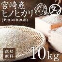 【送料無料】宮崎県産ひのひかり☆30年度産-10kgヒノヒカ...