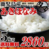 25年度産鹿児島県あきほなみ(精白米)5kg