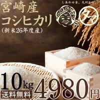 25年度産宮崎県産こしひかり10kg
