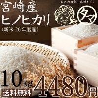 宮崎県産26年度ヒノヒカリ10KG