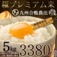 宮崎産無農薬栽培『合鴨農法米』5kg