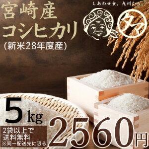 28年度産宮崎県こしひかり5kg