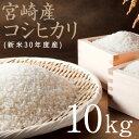 ☆新米☆【送料無料】宮崎県産こしひかり(白米10kg)☆30...