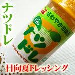 【宮崎産日向夏使用】ナツドレ250ml