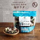 九州生まれの海藻サラダななつのしあわせ海サラダ(無添加)わかめ、茎わかめ、めかぶ、赤とさかのり、青とさかのり、白とさかのり、クロメ入りの7種類の海藻入り。たった5分で水に戻る食感も栄養も楽しめる、九州産100%の海藻サラダ 送料無料