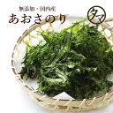 【送料無料】あおさ海苔(40g)日本海で取れたアオサを乾燥した、料理やスープにサ...