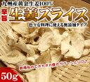 【送料無料】国産無添加しょうがスライス国産黄金生姜を乾燥させてスライスした料理に使いやすい無添加の生...