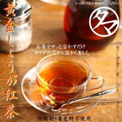 冬を楽しむ、ポカポカ!この秋のビューティーホットドリンク!【送料無料】黄金しょうが紅茶粉...