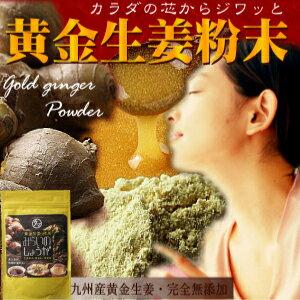 九州産黄金ジンジャーパウダー2012年楽天年間ランキング受賞TV・雑誌でも紹介された乾燥ショウ...