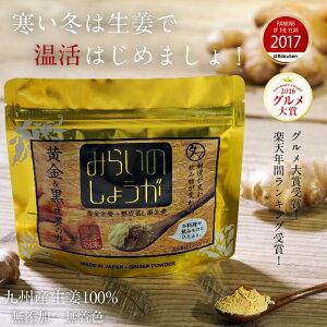 【送料無料】みらいのしょうが 九州産 黄金&熟成黒しょうが粉末 (生姜粉末)九州産ブランド黄金…