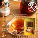 【送料無料】黄金しょうが紅茶粉末(約28杯分)九州産黄金生姜と世界有数の紅茶産地インド産紅茶葉…