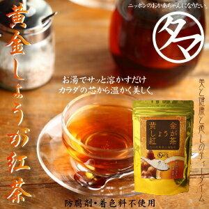 冬の寒さにポカポカ黄金しょうが紅茶この秋のビューティーホットドリンク!【送料無料】黄金し...