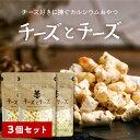 【送料無料】チーズとチーズ 3袋...
