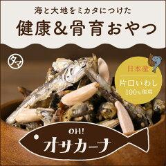 魚介類・水産加工品のおススメはカルシウムプロジェクト!オサカーナの口コミはどんな感じ?