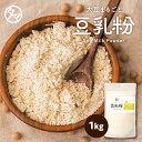 【送料無料】タマチャンの国産豆乳粉末1kg(無添加)国産大豆にこ……