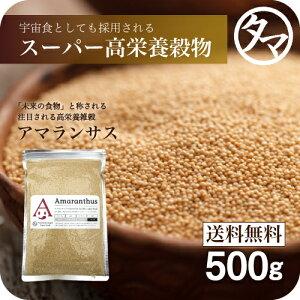 アマランサス スーパーグレイン バランス ミネラル カルシウム ビタミン スーパー Amaranthus