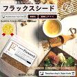 【送料無料】フラックスシード(亜麻仁)-200g焙煎仕上げの亜麻仁(ローストアマニ)【無添加/スーパーフード/ナチュラルローフード アマニ】