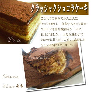 クラシックな味わいのチョコケーキ