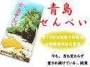 【宮崎銘菓】青島せんべい - 自然の都【タマチャンショップ】