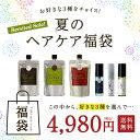 2018・夏のコスメ福袋!選べる3商品★【送料無料】夏のヘア...