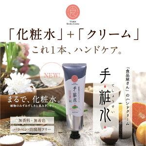 NEW!【送料無料】手粧水ハンドクリーム潤う・守る・エイジングケアの次世代オールインワンハンド…