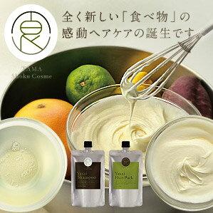 【送料無料】野菜のシャンプー&ヘアパックセット