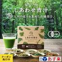 有機JAS認定【送料無料】ななつのしあわせ青汁1箱(30包)...