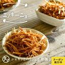 【知育菓子】【明治】250円 作ろう!きのこの山(8個入)