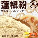 【送料無料】蓮根粉 (れんこんパウダー) 70g無添加・九州産の蓮根の粉末生で約1kg分の蓮根を乾燥凝縮粉...