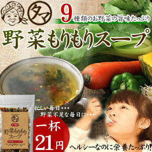 【送料無料】今だけ一杯約21円!9種類の 野菜もりもりスープお湯をかけるだけで手軽に栄養満点の本格野菜スープが出来るお薦めの逸品!忙しい朝や毎日の栄養サポートに♪1袋で約43杯分の野菜スープ