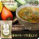 【送料無料】今だけ一杯約21円!8種類の 野菜もりもりスープお湯をかけ...