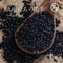 モリカ米店 国産黒もち米 150g