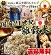 【送料無料】国内産21雑穀米(1000g)2009年最も売れたランキング...