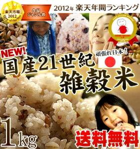 【送料無料】国内産21雑穀米(1000g)2009年最も売れたランキング1位のマクロビ雑穀!【送料無料...