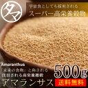 【送料無料】アマランサス500gスーパーグレイン(驚異の穀物)」と称される高栄養穀物バランスの…