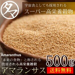 【送料無料】希少!岩手県産アマランサス500gスーパーグレイン(驚異の穀物)」と称される高栄養…