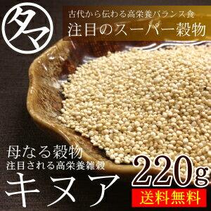 著名人やセレブの間でも話題のスーパーフード「21世紀の主要食」と認めた注目高まる雑穀「キノ...