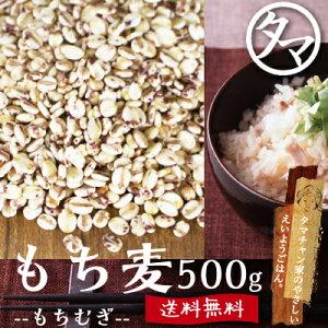 【送料無料】もち麦500g (国産・無添加)もっちりプチプチとした食感と食物繊維を豊富に含んで…