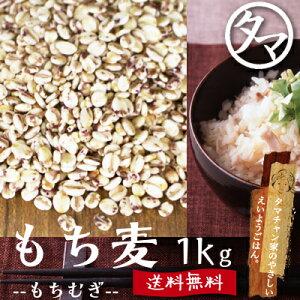 【送料無料】もち麦1kg (国産・無添加)もっちりプチプチとした食感と食物繊維を豊富に含んでい…