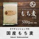 【送料無料】もち麦500g (国産・無添加・29年度産)もっちりプチプチとした食感と食物繊維が豊富!...