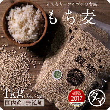 TVで話題沸騰!【送料無料】もち麦1kg (国産・無添加・29年度産)もっちりプチプチとした食感と食物繊維が豊富!高タンパク、高ミネラルで、β-グルカンという食物繊維は白米に比べ20倍以上!|国産もち麦 遺伝子組み換えなし もちむぎ もち麦国産 もち麦ごはん