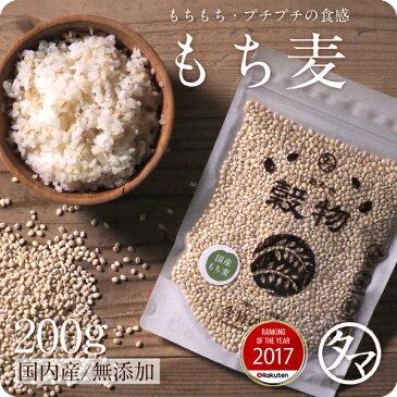 【送料無料】もち麦200g (国産・無添加・29年度産)もっちりプチプチとした食感と食物繊維を豊富に含んでいるのが特徴です。高タンパク、高ミネラルで、β-グルカンという食物繊維は白米に比べ20倍以上!【国産もち麦/国産】【遺伝子組み換えなし】