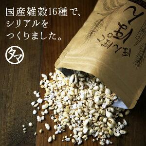 ぽんぽこぽん栄養豊富な16種類の雑穀パフシリアル