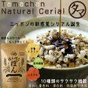 \ニッポンの自然派シリアル新誕生/栄養も美味しさも、サクサクの食べごたえ!【送料無料】新...
