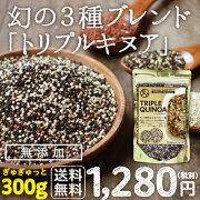 トリプルミックスキヌア スーパー ミネラル ビタミン タンパク質 キヌア・ブラックキヌア・レッドキヌア トリプルキヌア