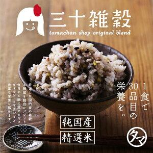1日30品目の栄養を実現!【送料無料】新タマチャンの国産30雑穀米1食で30品目の栄養へ新習慣…