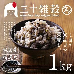 【送料無料】国産30雑穀米 1kg1食で30品目の栄養へ新習慣。白米と一緒に炊くだけで栄養たっ…