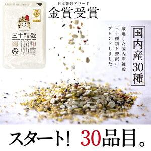 季節の料理にも楽しめる雑穀米